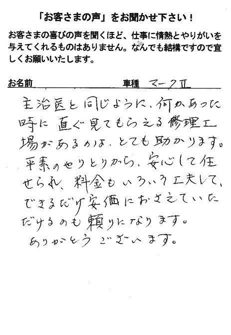 SHIOKAI